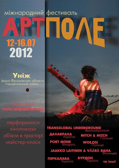 Фестиваль АртПоле 2012
