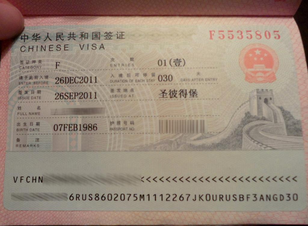 Виза в Китай. Фото