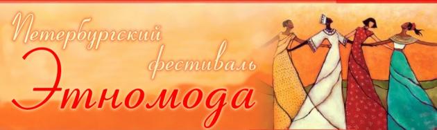 Петербургский фестиваль Этномода