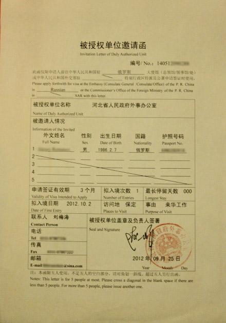 Рабочая виза в Китай 02 Приглашение
