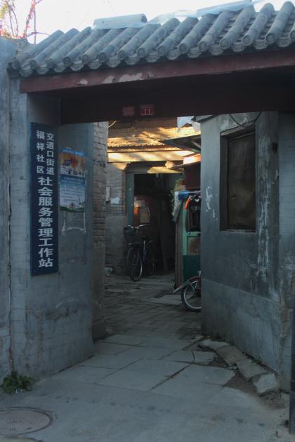 Улочки старого Пекина. Входы
