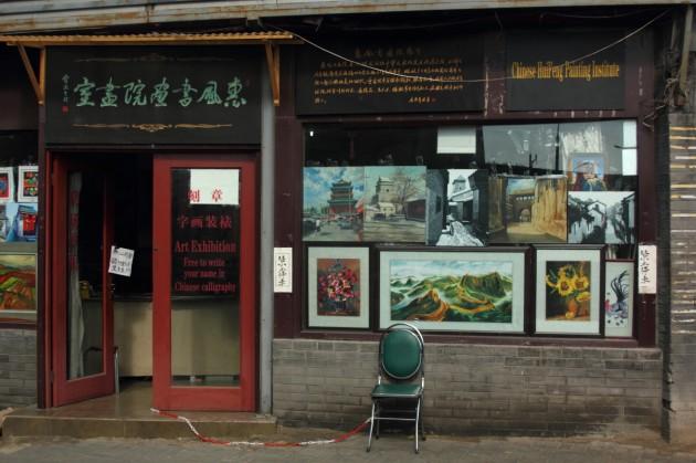 Улочки старого Пекина. Художественная лавка