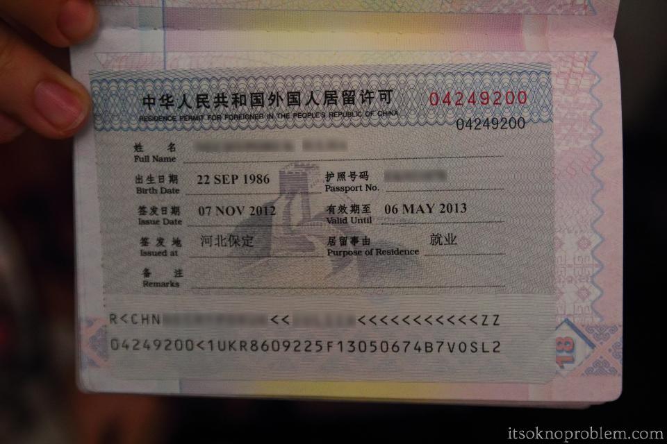 Рабочий вид на жительство в Китае
