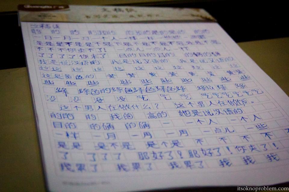 Китайская грамота (учим китайские иероглифы)
