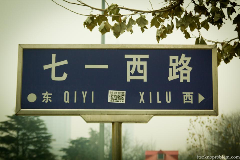 Учим китайские иероглифы