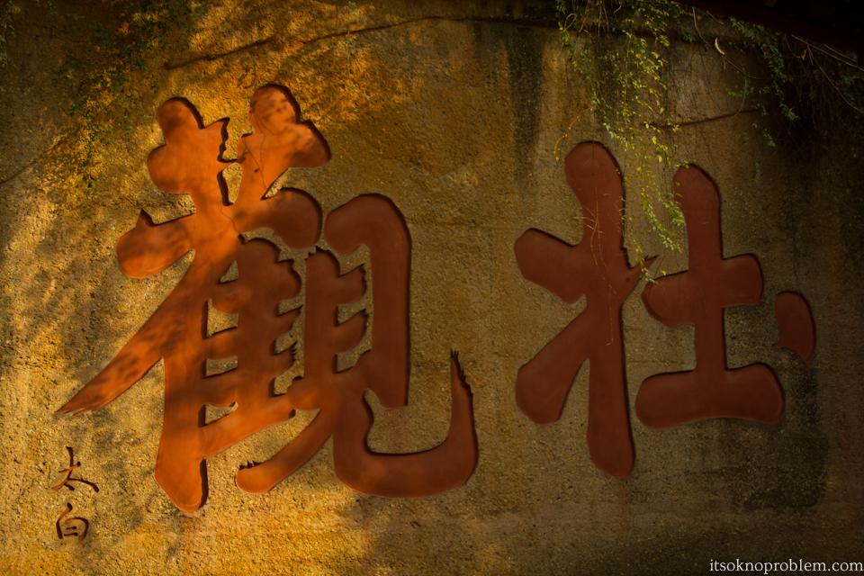 Китайская грамота урок 4