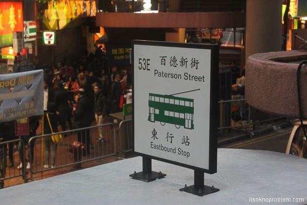 Двухэтажные трамваи в Гонконге. Трамвайная остановка