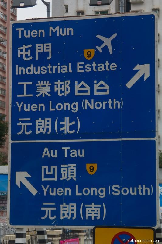 Граница Шеньчженя и Гонконга. Юэн Лонг