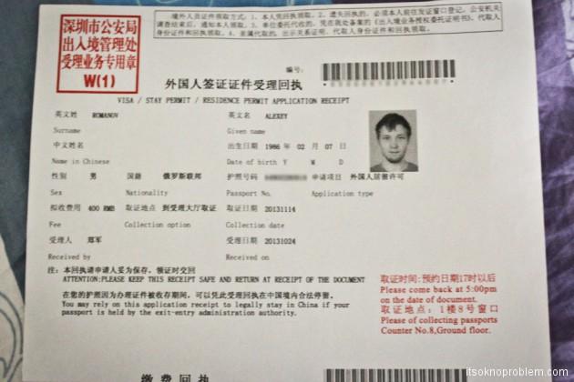 Продление рабочего ВНЖ у нового работодателя и паспорт