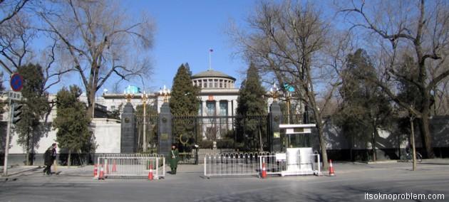Русское посольство в Пекине