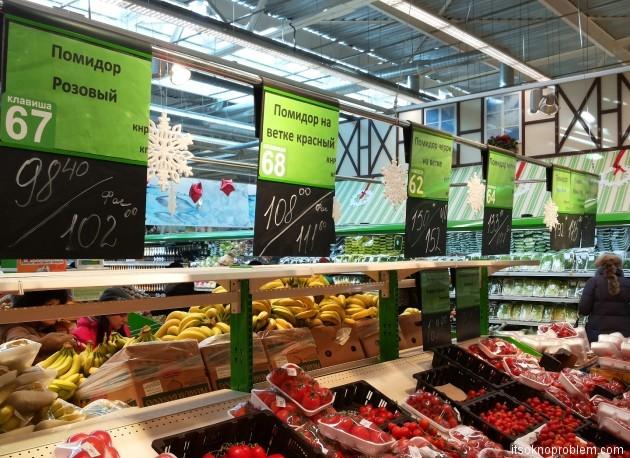 Сколько стоит еда в Хабаровске. Цены на помидоры. Фото
