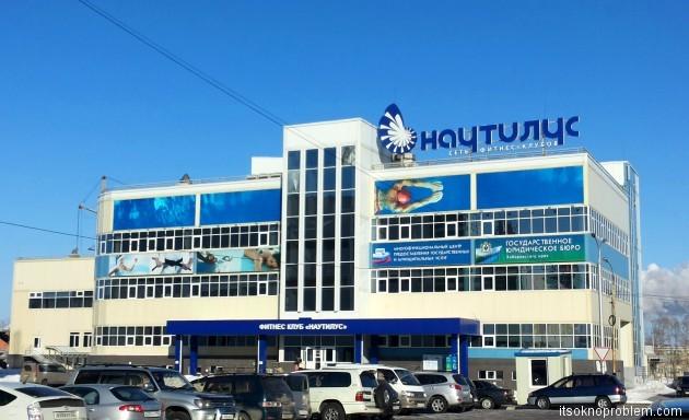 Фитнесс-центы в Хабаровске. Наутилус. Фото