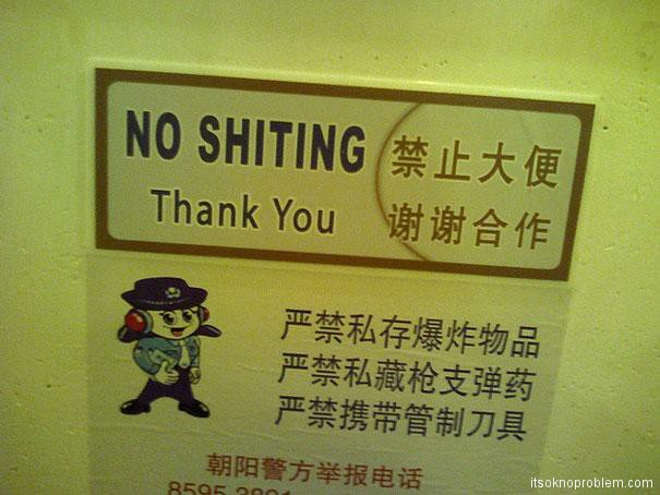 No shiting