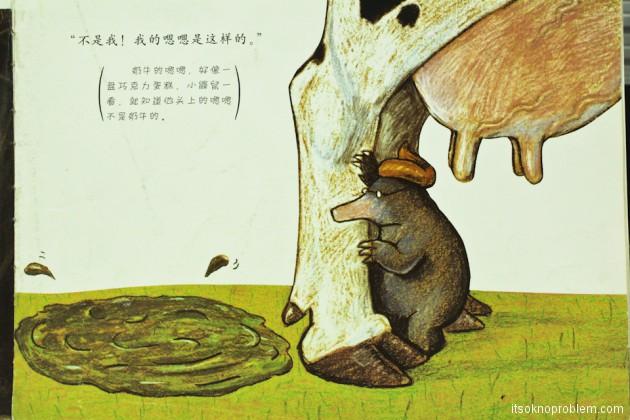Учим детей: Сказ о кроте и какашках