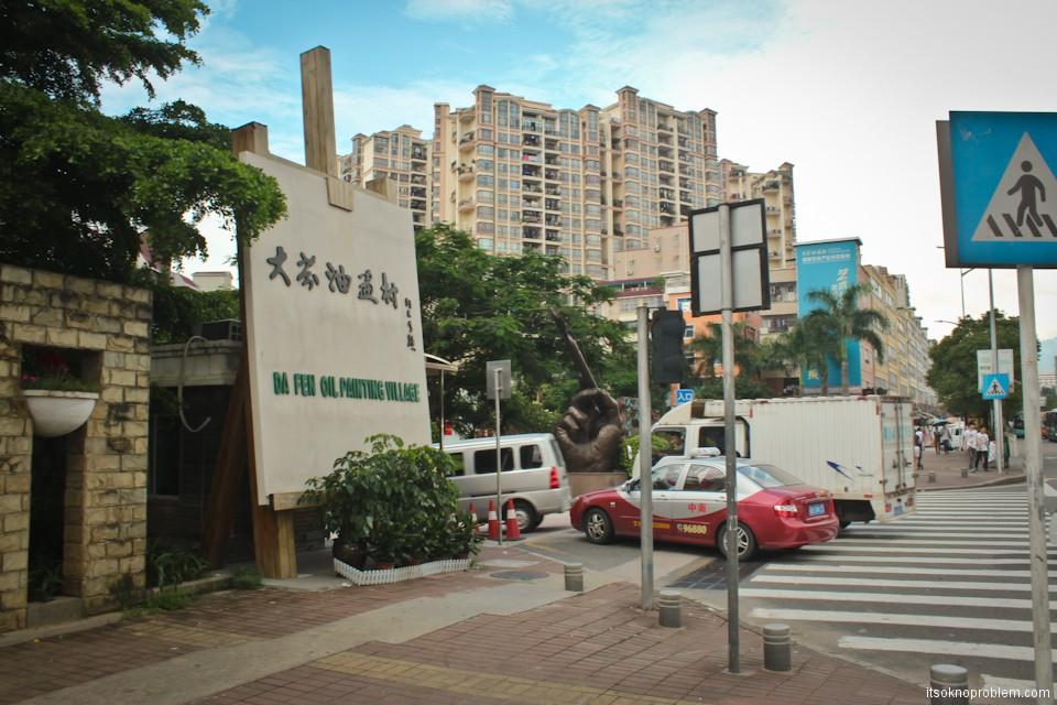 Деревня художников Дафэн — где купить картины в Китае