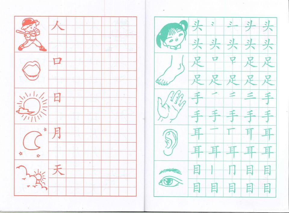 Скачать бесплатно китайски иероглифы в картинках 11