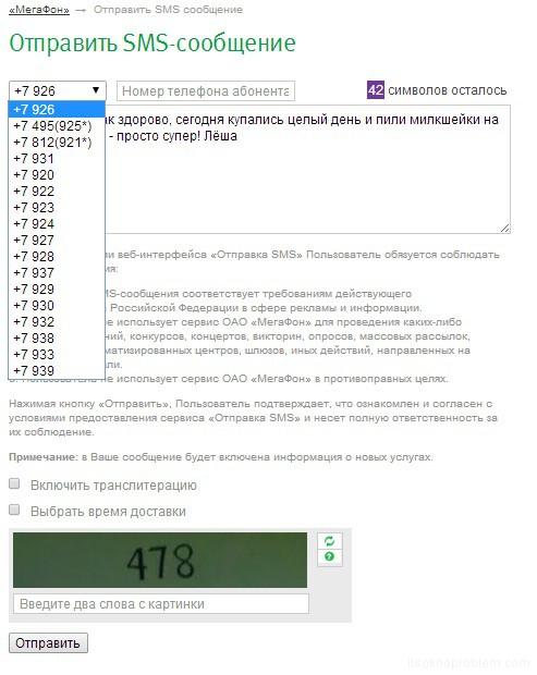 SMS бесплатно на российские номера онлайн - как оставаться на связи