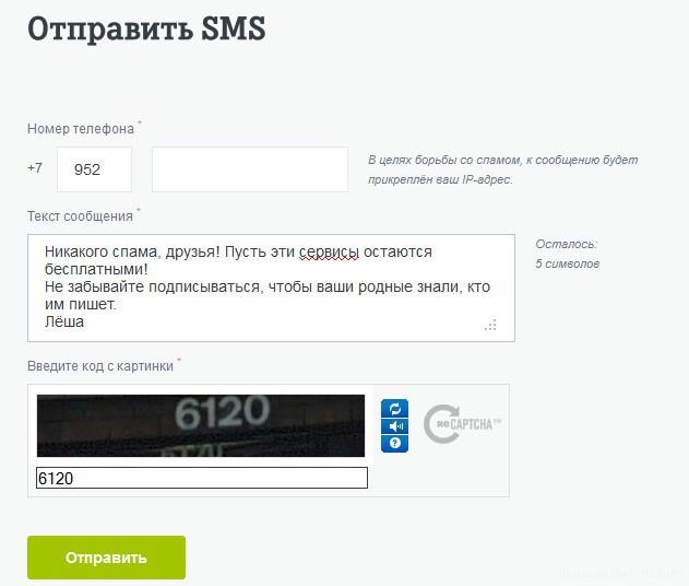 Знакомства телефона екатеринбурге с в номером смс