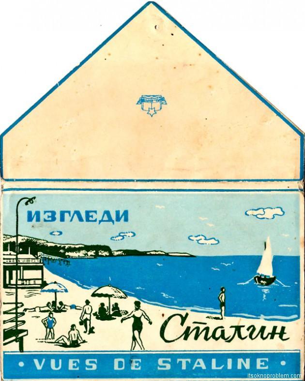 Серия открыток Изгледи Сталин 1951 год из Болгарии
