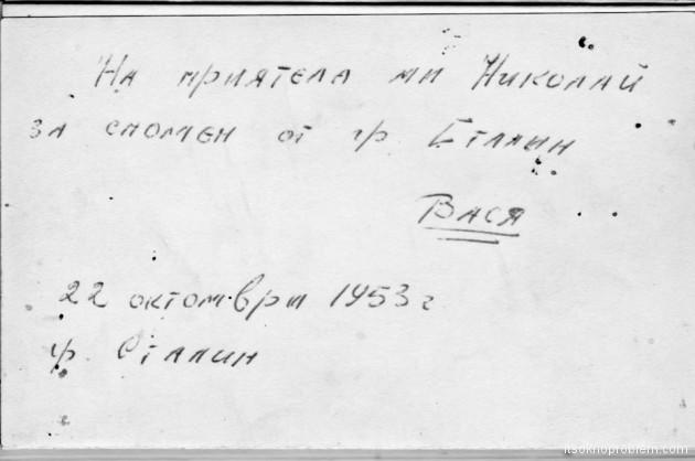 Город Сталин в фотографиях из серии старых почтовых открыток из Болгарии. Вася