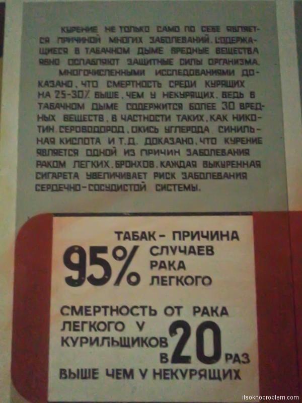 Советские плакаты против алкоголя и табака. Здоровые родители - здоровые дети!