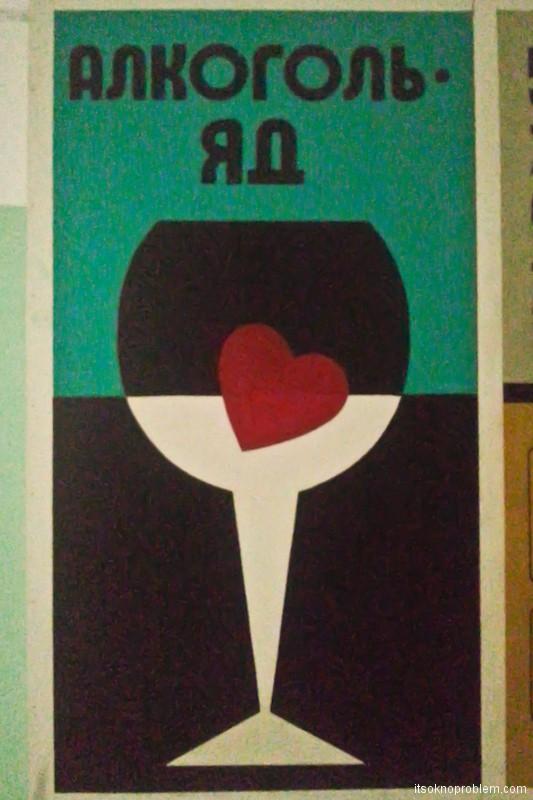 Советский плакат о вреде алкоголя и табака. Алкгололь - яд!