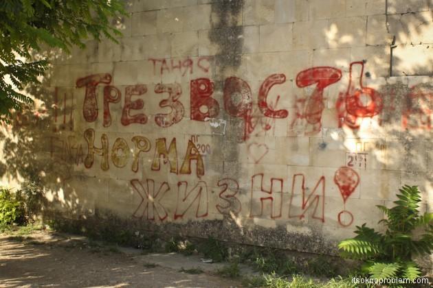 Граффити за здоровый образ жизни. Трезвость - норма жизни!