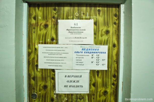 Водительская медкомиссия в Крыму. Медицинский центр в городе Евпатория