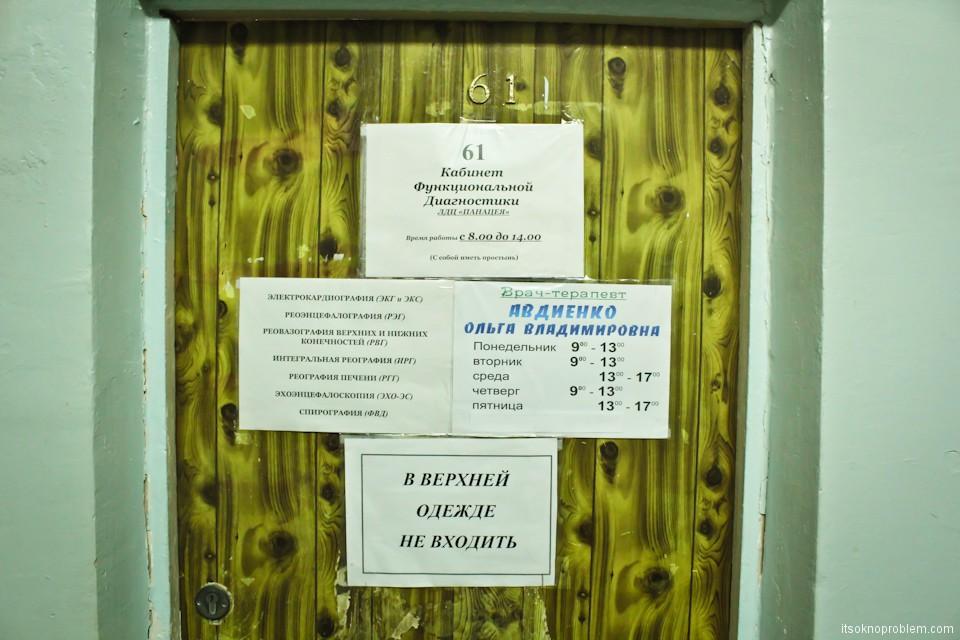 Водительская медкомиссия в Крыму. Медицинский центр в городе Евпатория. Панацея