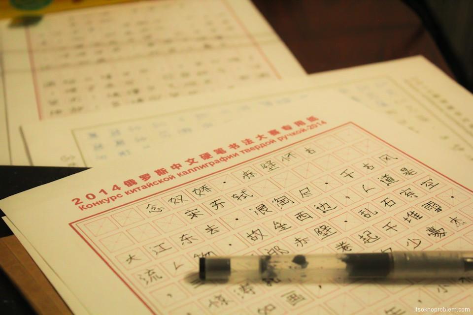 Китайские иероглифы - конкурс китайской каллиграфии ручкой 2014
