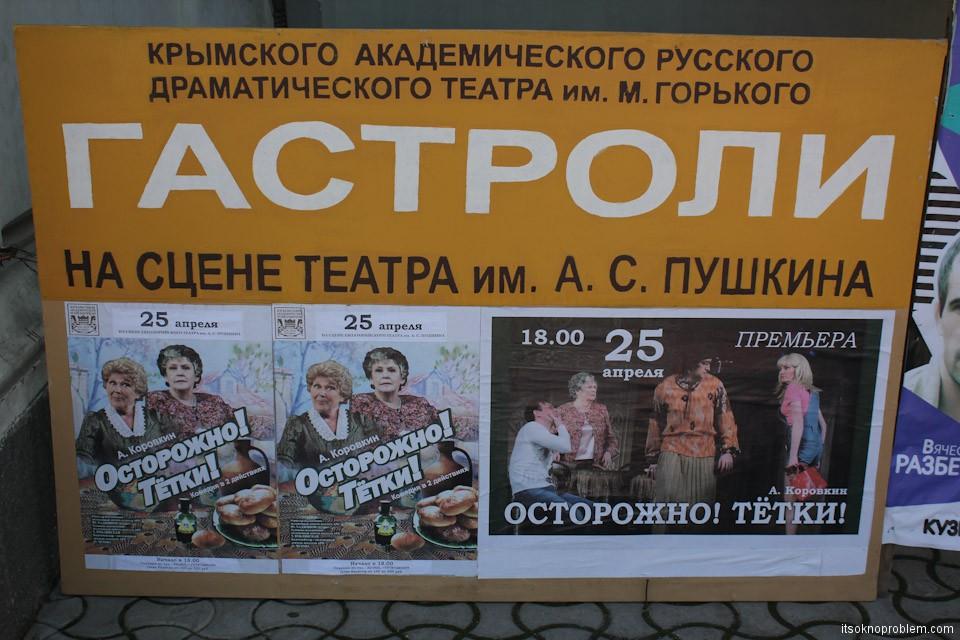 Театр пушкина афиша 2014 афиша кино димитровград вега фильм