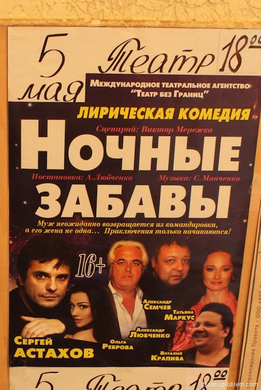 Афиша театра Пушкина в г. Евпатория