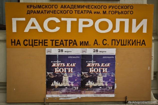 Афиша театра имени А.С.Пушкина в городе Евпатория. Март