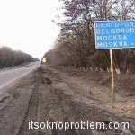 Автостопом 5000 километров